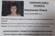 В Волжском районе ищут пропавшую девушку