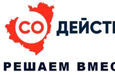 """Завершился второй конкурс общественных проектов """"СОдействие"""" на 2020 год"""