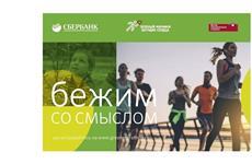 """В Чебоксарах в День защиты детей прошел """"Зеленый марафон"""""""