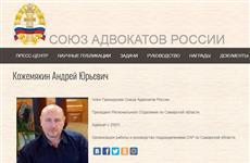 Союз адвокатов России в Самаре представит Андрей Кожемякин