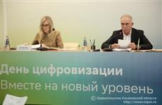 В Ульяновской области будут утверждены типовые программы цифровизации отраслей