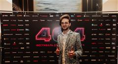 В Самаре открылся it-форум #404fest