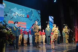 Торжественное мероприятие, посвященное Дню защитника Отечества