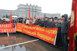 Около тысячи человек приняли участие в митинге КПРФ