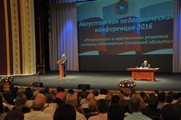 Губернатор принял участие в августовской областной конференции работников образования