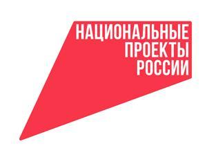В России начал работу портал национальныепроекты.рф