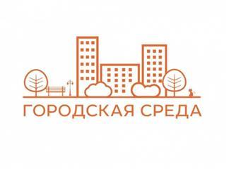 Комфортная городская среда: в Оренбурге благоустроят четыре дворовые территории