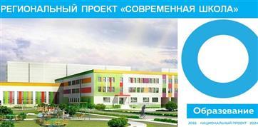 В Пензенской области в рамках нацпроекта будут построены две новые школы