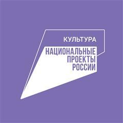 """В Ульяновске стартовала неделя национального проекта """"Культура"""""""