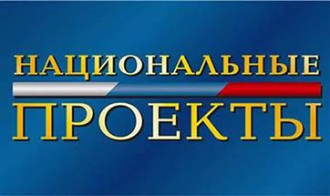 Сколько допсоглашений по нацпроектам заключили регионы ПФО