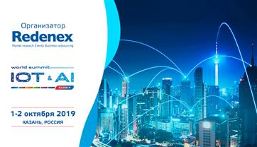 В Казани пройдет IoT& AI World Summit Russia