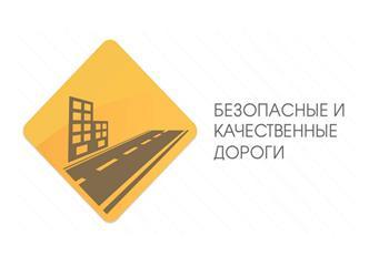В Башкортостане отремонтировали участок дороги на трассе Кушнаренково-Чекмагуш-Бакалы