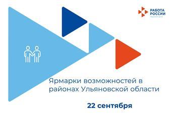 Кадровый центр Ульяновской области приглашает жителей на ярмарку вакансий