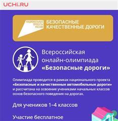 Больше 200 младших школьников Красноармейского района Самарской области примут участие в онлайн-олимпиаде на знание основ безопасного поведения на дорогах