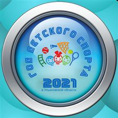 В феврале ульяновцы смогут посетить 20 спортивных мастер-классов в рамках Года детского спорта в Ульяновской области