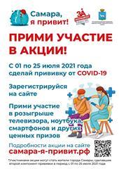 В Самаре вакцинированные горожане получат шанс выиграть ценные призы