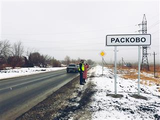 Общественники проверили дорогу к поселку Расково в Саратовском районе