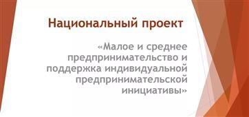 Пермский край стал первым регионом, разработавшим стратегию развития малого и среднего бизнеса на 10 лет
