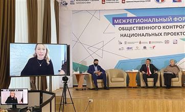 В Перми прошел Форум Общественного контроля за реализацией национальных проектов