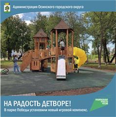 """В рамках нацпроекта """"Жилье и городская среда"""" в Осе построили еще одну детскую площадку"""