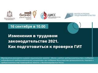 Предприниматели Нижегородской области могут принять участие в семинаре об изменении трудового законодательства в 2021 году