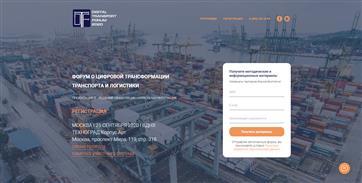 Будущее цифровых проектов транспортно-логистического комплекса обсудили на Digital Transport Forum 2020