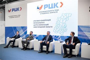 В Нижегородской области число участников нацпроекта по повышению производительности труда на 60% превышает план