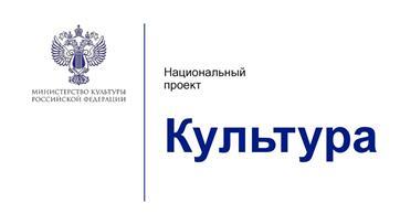 """В Правительстве Пензенской области обсудили реализацию нацпроекта """"Культура"""""""