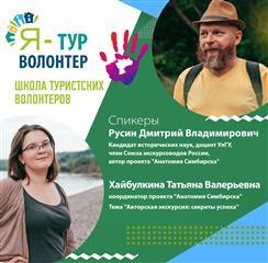 В Ульяновской области начинается обучение туристических волонтеров
