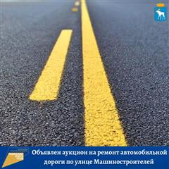 В 2021 году в Йошкар-Оле начнутся работы по ремонту участка автомобильной дороги по улице Машиностроителей