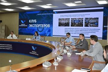 Состоялось первое заседание Клуба экспортеров Республики Башкортостан