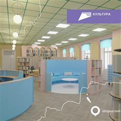 1 сентября завершатся ремонтные работы модельной библиотеки в Чердыни