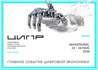 """В Иннополисе пройдет конференция """"Цифровая индустрия промышленной России"""""""