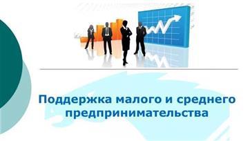 В России появится сервис, который сократит время на выдачу кредитов малому и среднему бизнесу