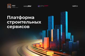 Нижегородские ИТ-специалисты представили напервом онлайн-форуме способ быстрой цифровизации строительной отрасли