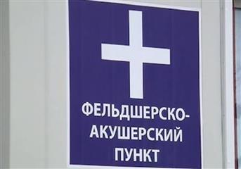 В Башкирии построят 22 ФАП, а также приобретут 20 мобильных ФАП и семь флюорографов