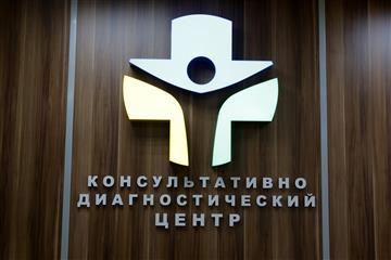 С 2020 года в Новоспасскую районную больницу трудоустроено 29 медицинских работников