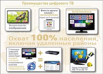 В Самарской области готовят волонтеров для помощи населению при переходе на цифровое ТВ