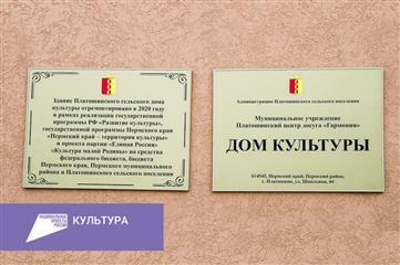 """Благодаря национальному проекту """"Культура"""" дома культуры Пермского района приведены в нормативное состояние"""