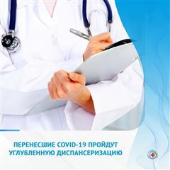 Диспансеризация для переболевших COVID-19 в Ишимбайском районе Республики Башкортостан