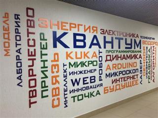 """Готовится к открытию первый детский технопарк """"Кванториум"""" в Саратове"""