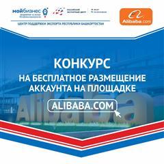 Проводится конкурс на бесплатное размещение аккаунта на площадке Alibaba.com