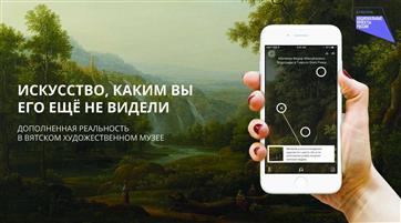 Вятский художественный музей и Музей К.Э. Циолковского стали победителями 1 этапа конкурсного отбора на создание мультимедиа-гидов