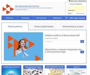 Свыше 17 тысяч заявлений на получение государственных услуг службы занятости подали жители Ульяновской области с начала 2021 года в электронном виде