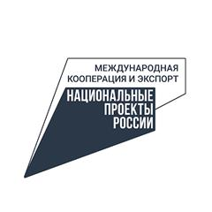 В Оренбуржье начали внедрять Региональный экспортный стандарт 2.0
