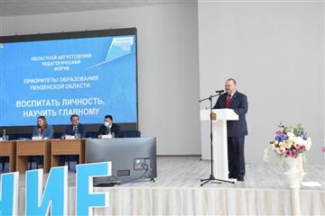 Олег Мельниченко принял участие в работе областного августовского педагогического форума