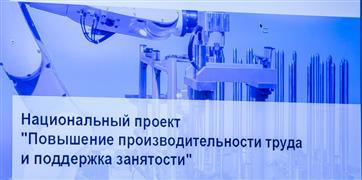 "В Башкортостане на ""бережливое производство"" перейдут еще три предприятия"