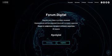 Онлайн-форум по цифровым трендам в условиях карантина пройдет в конце апреля