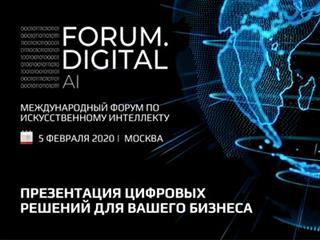 Как искусственный интеллект меняет экономику и среду обитания человека, обсудят на Forum.Digital AI в Москве