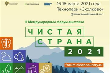 """На II Международном форуме – выставке """"Чистая страна"""" обсудят реализацию нацпроекта """"Экология"""""""